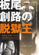 Itsuji Itao's King of the Escape (2009) afişi