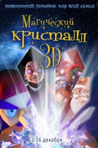 The Magic Crystal  afişi