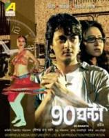 90 Ghanta  afişi