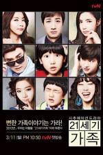 21st Century Family (2012) afişi