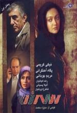 3 Zan (2009) afişi