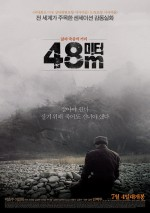 48m (2013) afişi