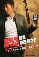 853: Shinnosuke Kamo