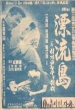 A Drifting Story (1960) afişi