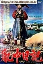 A War Diary (1977) afişi