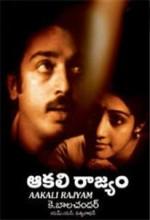 Aakali Rajyam (1981) afişi