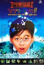 Adventure Of Arongi (1999) afişi