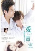 Ai No Kotodama: Sekai No Hatemade (2010) afişi
