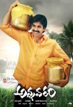 Annavaram (2006) afişi