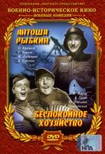 Antosha Rybkin (1942) afişi
