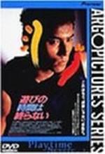 Asobi No Jikan Wa Owaranai (1991) afişi