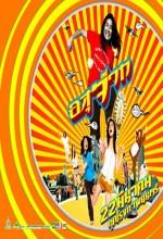 Asujaak (2007) afişi