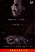 Aunt Tiger (2005) afişi