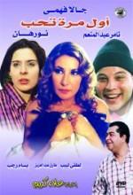 Awel Marra Teheb