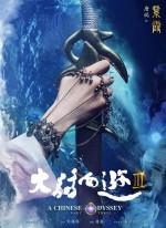 A Chinese Odyssey: Part Three (2016) afişi