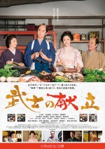 A Tale Of Samurai Cooking - A True Love Story (2013) afişi