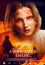 A Zori Zdes Tikhie... (2015) afişi