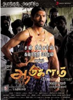 Aadukalam (2011) afişi