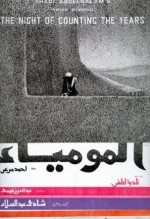 Mumya (1969) afişi