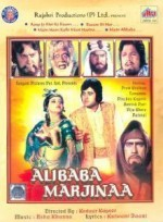 Alibaba Marjinaa (1977) afişi