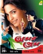Amar Prem (1989) afişi