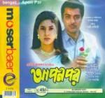 Apan Por (1992) afişi