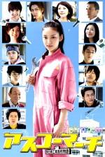 Asuka Bölge Teknik Lisesi (2011) afişi