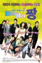 Balibali Jjang (2005) afişi
