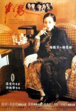 Ban Sheng Yuan (1997) afişi