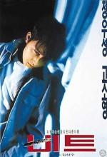 Beat (1997) afişi