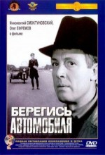 Beregis Avtomobilya (1966) afişi
