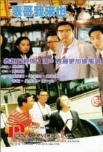 Biao Ge Wo Lai Ye (1991) afişi
