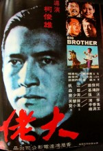 Big Brother (1974) afişi