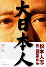 Big Man Japan (2007) afişi