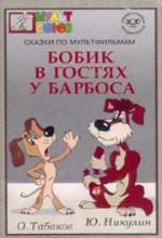 Bobik v gostyakh u Barbosa (1977) afişi