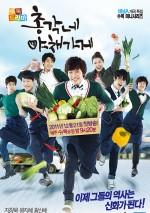 Bachelor's Vegetable Store (2011) afişi