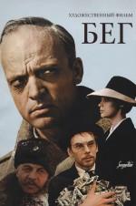 Beg (1971) afişi