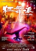 Bizim Dansımız (2013) afişi