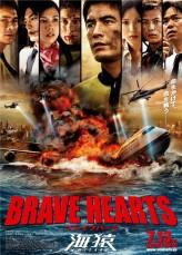 Brave Hearts: Umizaru (2012) afişi