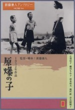 Children Of Hiroshima (1952) afişi