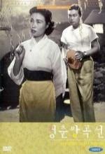 Chongchun Ssanggogseon (1956) afişi