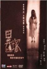Closet (2007) afişi