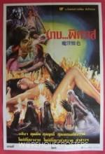Crocodile Evil (1985) afişi