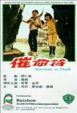 Cui Ming Fu (1967) afişi