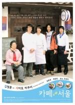 Cafe Seoul (2009) afişi