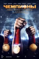 Chempiony  (2014) afişi
