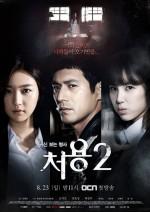 Cheo Yong Sezon 2 (2015) afişi