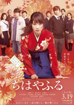 Chihayafuru (2016) afişi