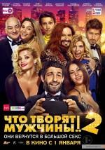 Chto Tvoryat Muzhchiny! 2 (2015) afişi