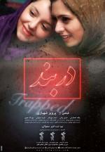 Çıkışsız (2013) afişi